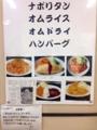 [新橋][洋食][パスタ][カレー]「むさしや」で大半のお客さんが注文するナポリタンとオムライス