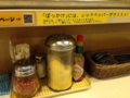 [虎ノ門][パスタ]明らかにデカ過ぎな粉チーズと唐辛子の容器。思わず2度見