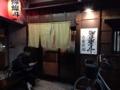 [東十条][ラーメン]直感的に飲み屋と思える外観の人気ラーメン店「燦燦斗」