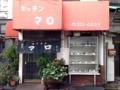 [千駄木][谷中][日暮里][洋食][パスタ][焼きそば][定食・食堂]洋食屋なのに暖簾!シブい外観がたまらない千駄木「キッチン マロ」