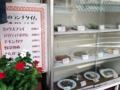 [千駄木][谷中][日暮里][洋食][パスタ][焼きそば][定食・食堂]店頭ディスプレイはしっかりと洋食メニューがズラリ