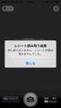 [iPhone][アプリ]解析不能な結果に逆にこちらが申し訳なくなる精度の高さがウリ