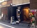 [銀座][東銀座][ラーメン]東銀座駅A1出口徒歩2分の雑居ビルB1Fにある「自家製麺 伊藤 銀座店」