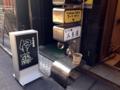 [銀座][東銀座][ラーメン]頼れる「自家製麺 伊藤」の立て看板を発見、ひと安心