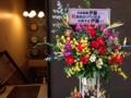 [銀座][東銀座][ラーメン]伊藤さんから伊藤さんに花を贈る、何ともシャレが効いてて面白い