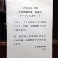 [銀座][東銀座][ラーメン]オープン記念で開店日と翌日の2日間は中盛&大盛が無料!