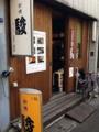 [新橋][ラーメン][丼もの]昼ラーメン、夜はラーメン+鶏料理&水炊き専門店にパワーアップ
