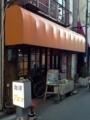 [浅草][田原町][パン][コーヒー][ジュース][カフェ・喫茶店]見るからにレトロと分かる「珈琲アロマ」の外観