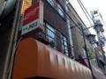 [浅草][田原町][パン][コーヒー][ジュース][カフェ・喫茶店]コカ・コーラの看板や鉄柵に時代を感じます