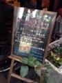 [浅草][田原町][パン][コーヒー][ジュース][カフェ・喫茶店]立て看板。コーヒーの抽出は昔ながらのネルドリップ式を採用
