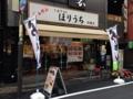 [新橋][ラーメン]開店して約8ヶ月、落ち着いた外観の「らぁめん ほりうち 新橋店」