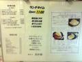 [新橋][牛かつ][和食][定食・食堂]現在は昼営業のみなので頼めるのはランチメニューのみ