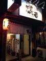 [三ノ輪][ラーメン]4種類の看板メニューを誇る三ノ輪のラーメン専門店「麺屋鶴若」