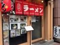 [上野][御徒町][ラーメン]JR御徒町駅徒歩3分、2013年7月オープンの豚骨ラーメン屋さん