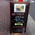 [上野][御徒町][ラーメン]そもそも博多・中洲の味、本場の味とは?