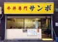 [秋葉原][末広町][丼もの][牛丼][アニメ]STEINS;GATEにも登場した秋葉原の伝説的牛丼専門店「サンボ」
