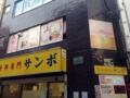 [秋葉原][末広町][丼もの][牛丼][アニメ]「サンボ」単体だと実に硬派な店構えではあるものの