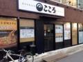 [渋谷][焼きそば]渋谷駅から徒歩7~8分の場所にある「富士宮焼きそば こころ 渋谷店」