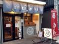 [千駄木][谷中][日暮里][ラーメン][餃子]2014年2月から通し営業になった千駄木のラーメン屋「麺やひだまり」