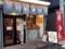 2014年2月から通し営業になった千駄木のラーメン屋「麺やひだまり」
