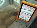 [千駄木][谷中][日暮里][ラーメン][餃子]お店側からしたら大変でしょうが、食べ手には嬉しい通し営業