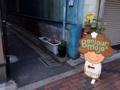 [根津][パン][菓子]「ボンジュールモジョモジョ」と書かれた立て看板を発見!