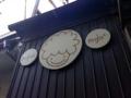 [根津][パン][菓子]イメージキャラクターにもなっているパーマの店員さんが接客を担当