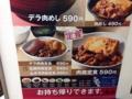[新橋][丼もの]定食も用意されており、牛丼チェーン店の仕様を踏襲