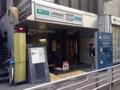[上野][御徒町][とんかつ][和食][定食・食堂]都営地下鉄上野御徒町駅A7出口