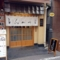 上野御徒町駅徒歩30秒、駅近すぎるとんかつ専門店「山家(やまべ)」