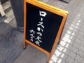 [上野][御徒町][とんかつ][和食][定食・食堂]ロースかつ定食690円の立て看板にほっと一安心