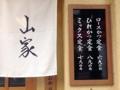 [上野][御徒町][とんかつ][和食][定食・食堂]ロースかつ以外のひれかつ、ミックス定食もお手頃価格で楽しめます