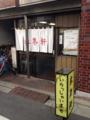 [浅草][田原町][ラーメン]1950年(昭和25年)創業、浅草の老舗ラーメン店「来集軒」