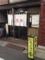 1950年(昭和25年)創業、浅草の老舗ラーメン店「来集軒」
