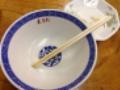 [浅草][田原町][ラーメン]ありがとうございます完食です。(※今回も汚いのでモザイク処理済み