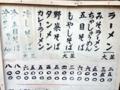 [豪徳寺][山下][ラーメン][餃子]何と言ってもラーメン250円の文字に目がいっちゃう