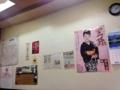 [豪徳寺][山下][ラーメン][餃子]演歌のポスターがまた時代を感じさせるというか、そそりますね