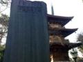 [豪徳寺][建築][寺院]ぬりかべのような存在感ですが残念ながらよく読めませんでした