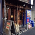 [南麻布][麻布十番][白金高輪][ラーメン]1999年11月創業、南麻布の六角家姉妹店「横浜らーめん 笑の家」