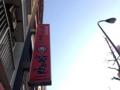 """[南麻布][麻布十番][白金高輪][ラーメン]創業時より掲げられている""""六角家姉妹店""""の6文字"""