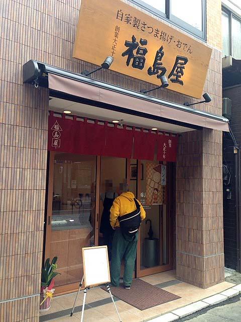 麻布十番の老舗おでん専門店「福島屋」営業再開なう