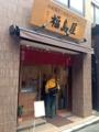 [南麻布][麻布十番][白金高輪][ラーメン]麻布十番の老舗おでん専門店「福島屋」営業再開なう