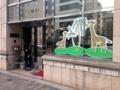 [恵比寿][広尾][菓子]2002年創業、恵比寿唯一の駄菓子屋「きりんちゃんのだがしや」