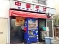 [雑司が谷][池袋][ラーメン][餃子][チャーハン][中華]来年で祝40周年、昭和の東京ラーメンを今に伝える佳店の1つ