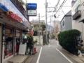 [雑司が谷][池袋][ラーメン][餃子][チャーハン][中華]お店の周りはザ・閑静な住宅街、住みやすそうな雰囲気