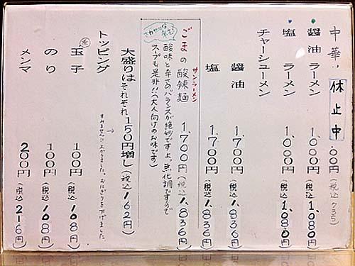 2014年4月時点のメニュー表面@千駄木「神名備」