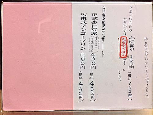 2014年4月時点のメニュー裏面@千駄木「神名備」