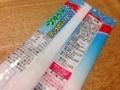 [菓子][アイス]2014年は緑・赤・青のパステルカラーでおでましたロッテのスイカバー