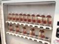 [三田][田町][ラーメン][ラーメン二郎]三田本店のある意味名物・健康茶のオンパレード