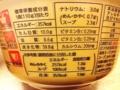 [ラーメン]カロリーや食塩相当量に「高いよ」とセルフツッコミ入れるもよし